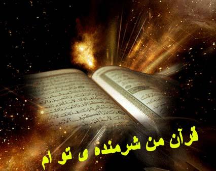 قرآن من شرمنده ی تو ام